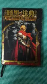 恶魔辞典:暗黑与邪恶的神魔法典( 3)