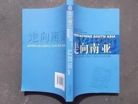 走向南亚-第二届中国(保山)南亚论坛论文集