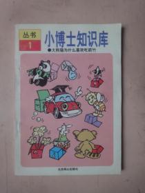 小博士知识库丛书1:大熊猫为什么喜欢吃箭竹