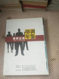 福建企业培训年鉴2007--2008年度