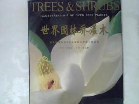 世界园林乔灌木 (含光盘)