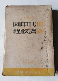 民国旧书:现代中国经济教程