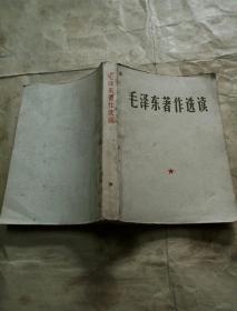毛泽东著作选读 内有林彪题词,1966年三版