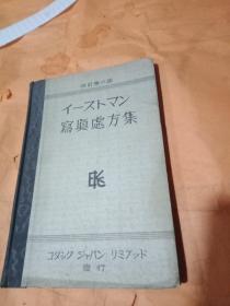 イーストマャン写眞处方集(日文版)