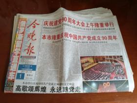 今晚报  第9859号 2011年7月1日(90版全)