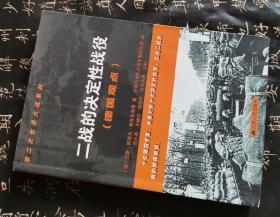 第二次世界大战系列:二战的决定性战役(德国观点)