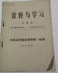 宣传与学习 实践是检验真理的唯一标准(通俗讲话)1979年8月