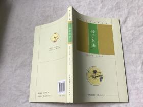 崇文国学经典文库:孙子兵法