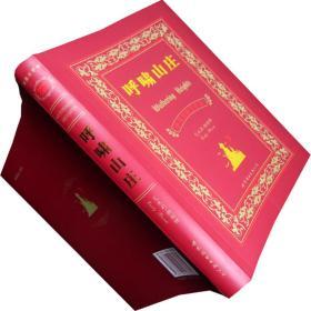 呼啸山庄 中英对照全译本 勃朗特 书籍 正版
