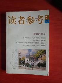读者参考丛书.108.教育的意义