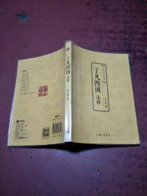 了凡四训浅释:中国古典文化大系第四辑