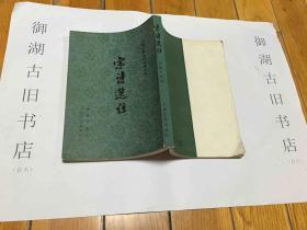 钱钟作品 宋诗选注(1958年1版,1982年重庆1印)