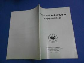广东省癌痛和难治性疼痛专题学术研讨会-16开