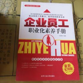 企业员工职业化素养手册