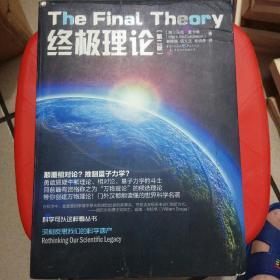 科学可以这样看丛书:终极理论(第二版)