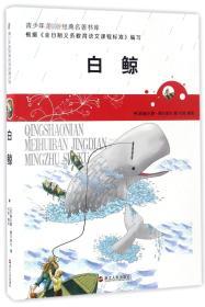 X0214E=青少年美绘版经典名著书库 白鲸