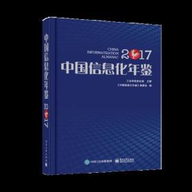中国信息化年鉴 2017