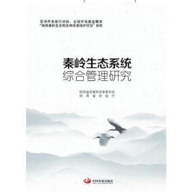 秦岭生态系统综合管理研究