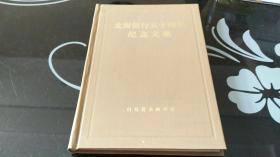 北海银行 五十周年纪念文集【精装】
