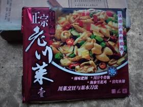 CD未拆封原包装:自己学做正宗老川菜