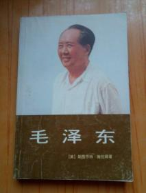 国外研究毛泽东思想资料选辑-毛泽东.
