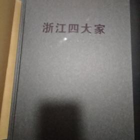 浙江四大家:吴昌硕 黄宾虹 潘天寿 陆俨少作品集【全新塑封】