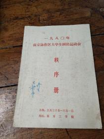 1980年南京协作区大学生田径运动会秩序册