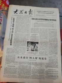 """【报纸】大众日报 1978年3月23日【认真肃清""""四人帮""""的流毒】【回忆周总理十四国之行】【中国社会科学院新闻研究所关于招考研究生的问答】"""