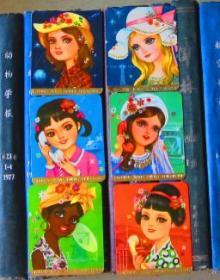 年历片-1978年:电话少女(中国海底电缆建设公司)【一套六张】