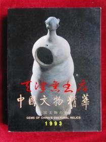 中国文物精华:1993(大16开平装本)