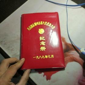 老笔记本封皮  ——共青团青铜峡第六次代表大会 纪念册 1987年7月