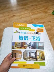 家居色彩搭配与材料注释1600例:厨房·卫浴