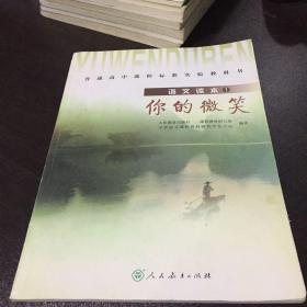 普通高中课程标准实验教科书·高中语文读本1:你的微笑