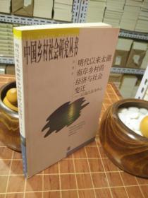 明代以来太湖南岸乡村的经济与社会变迁 中国乡村社会研究丛书 平 装 一版一印