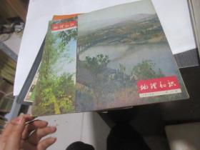 地理知识1979年 8 10    2本和售