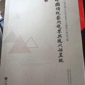中国传统艺术境界与现代性呈现