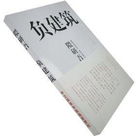 负建筑 隈研吾 设计书籍 建筑 正版