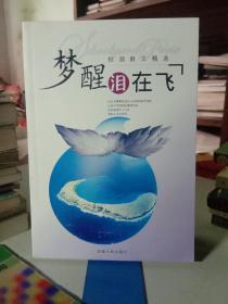 校园散文精选:梦醒泪在飞【一版一印、仅3000册】