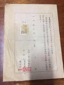 安徽涇縣衛生工作協會會員入會志愿書中醫內科衛樹棠