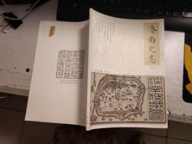 济南史志2012年7月创刊号 10-1827
