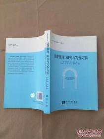【正版】法律推理.研究与写作方法