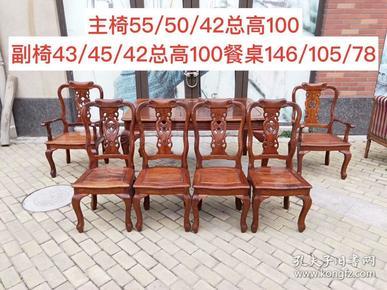 八九十年代花梨木餐桌七件套,品相完好,花纹清晰漂亮,整体坚固无松动,可正常使用!运费自理