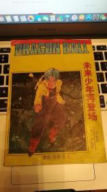 七龙珠1.  5共两册合售