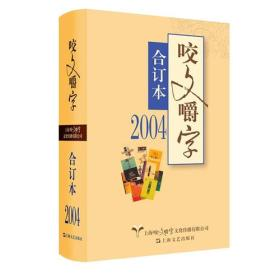 咬文嚼字合订本:2004