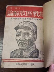 红色收藏:朱德著《论解放区战场》大幅木刻朱德封面1945年初版