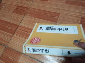 楹联书法-北京燕山出版社