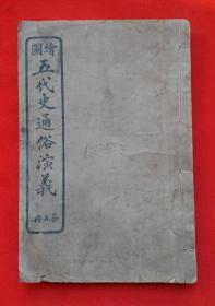 民国线装《绘图五代史通俗演义》笫五册,有精美绘画20幅,特别漂亮!中华民国十二年五月上海会文堂印行。