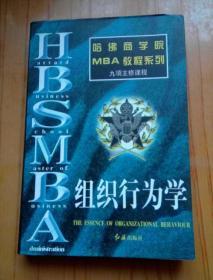 哈佛商学院MBA教程系列 组织行为学
