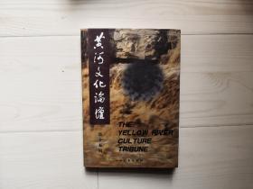 黄河文化论坛  第十五辑