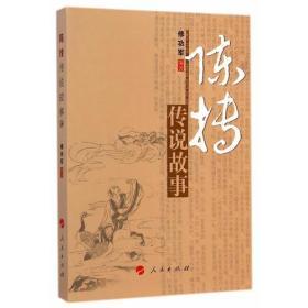 正版现货 陈抟传说故事(毫州市非物质文化遗产系列丛书)